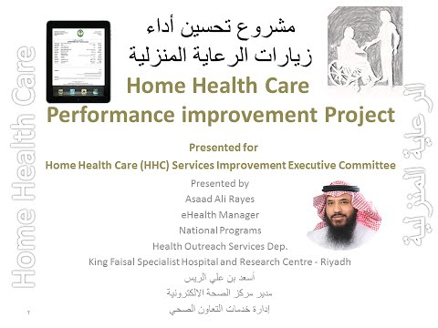 KFSHRC Home Health Care Performance Improvement Project