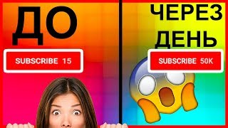 Как Набрать 50 000 Подписчиков На Свой YouTube Канал За 1 День