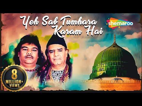 Yeh Sab Tumhara Karam Hai Aaqa with Lyrics - Sabri Brothers Qawwali 2018