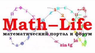 Канал математического Интернет-портала Mathematic Life