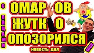 Дом 2 НОВОСТИ - Эфир 31.01.2017 (31 января 2017)