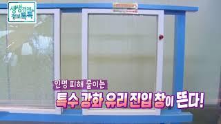 SBS  CNBC 생생정보톡톡 - (주)동해공영 소방관 안전 진입창