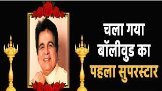 Dilip Kumar: Legendary actor Dilip Kumar dies, Watch Video