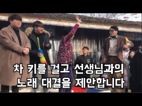 [민속촌C컷]관람객과 담임선생님의 대결! 그리고 기적?!