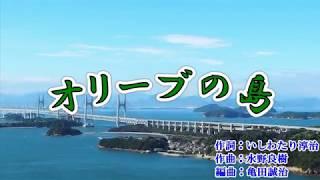 新曲『オリーブの島』石川さゆり カラオケ 2018年8月15日発売