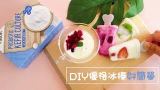 【DIY系列】水果優格冰棒