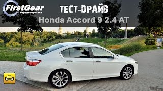 Тест-драйв Honda Accord new
