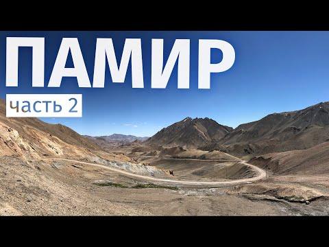 Памир ч.2: Мургаб - Хорог