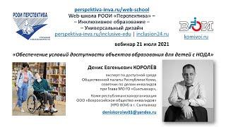 Вебинар: Обеспечение условий доступности объектов образования для детей с НОДА (21.07.21)