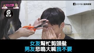 【韓國情侶~女友幫男友剪瀏海~我怎麼一直聽到男友的尖叫 XD】