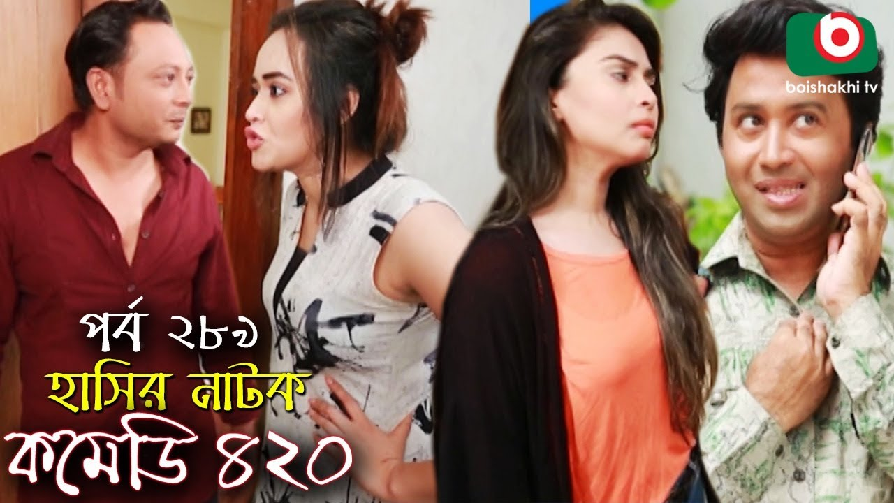 হাসির নতুন নাটক - কমেডি ৪২০ Bangla New Comedy Natok Comedy 420 EP 289 | Ahona & Siddik- Serial D