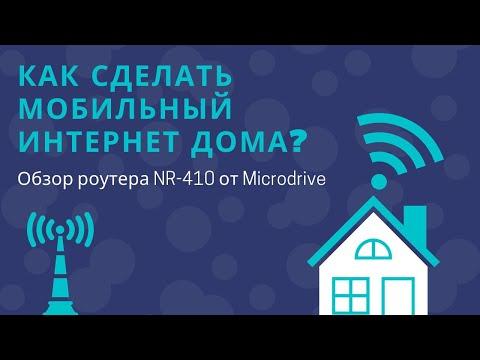 Как сделать мобильный интернет дома? Обзор роутера NR-410 от Microdrive