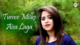 Tumse Milke Aisa Laga | Parinda | Cover By Amrita Nayak | Asha Bhonsle | Suresh Wadekar