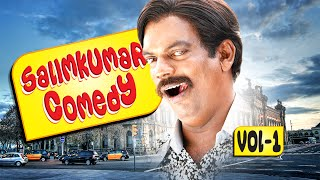Salim Kumar Comedy Scenes Vol 1 | Nonstop Comedy | Malayalam Comedy Scenes | Dileep, Innocent