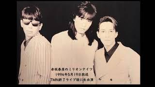 94年5月19日東京ドーム終了ライブ後に生出演したラジオ番組 (TMN出演部...