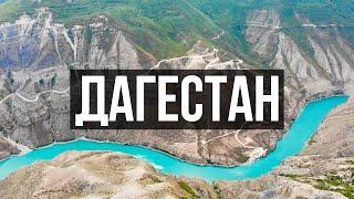 Дагестан - лучшее место в России