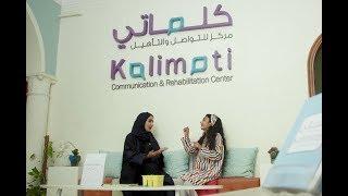 أوائل الإمارات 2017:  بدور الرقباني