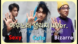 Gambar cover 지코(ZICO) 아무노래 챌린지4 VerㅣZICO Any Song Challenge 4 Verㅣ마지막 병맛주의ㅋㅋㅋ