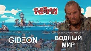 Стрим: Flotsam - Водный мир