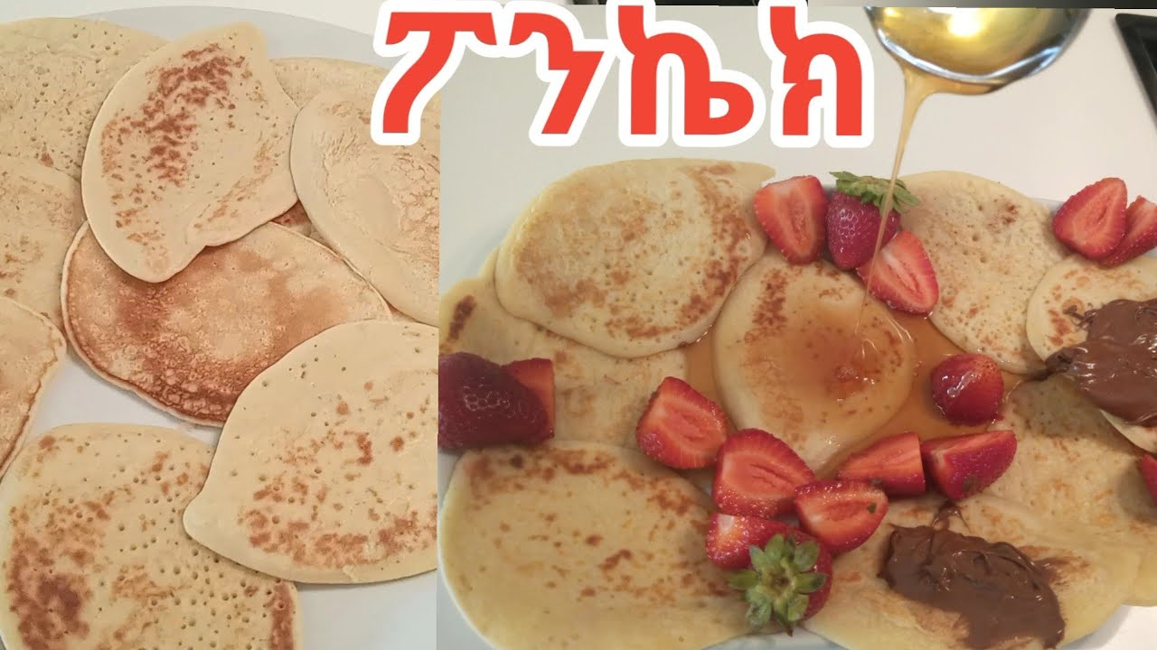 HowTo Make Pancake(ፖንኬክ)አሠራር