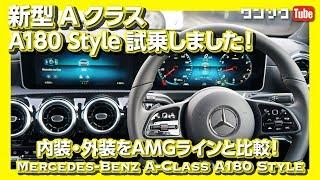 【ハイテク満載の内装!】メルセデスベンツ新型Aクラス試乗しました!AMGライン非装着の質感は? | Mercede-Benz A-Class 2019 TEST DRIVE