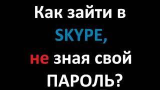 Как зайти в Skype, если забыл пароль (Полное руководство) Часть 2(Как зайти в Skype (скайп), если забыл пароль (Полное руководство); как сделать так, чтобы скайп загружался автом..., 2016-08-16T17:29:36.000Z)