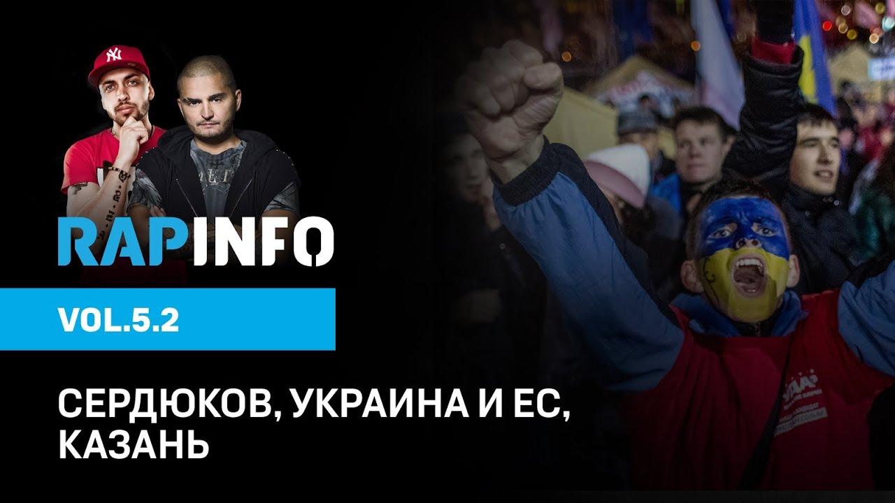 RAPINFO vol.5.2: Сердюков, Украина и ЕС, Казань