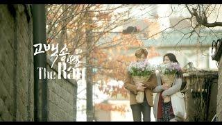 더레이(The Ray)-고백송(Propose)  뮤직비디오(MV) Full ver.