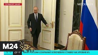 Путин обсудил с членами Совбеза ситуацию с коронавирусом и экономикой - Москва 24