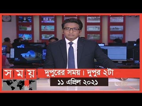 দুপুরের সময় | দুপুর ২টা | ১১ এপ্রিল ২০২১ | Somoy tv Bulletin 2pm | Latest Bangladeshi News