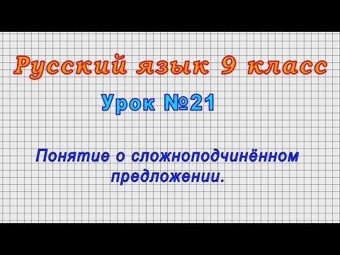 Видео урок русский язык 9 класс