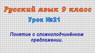 Русский язык 9 класс (Урок№21 - Понятие о сложноподчинённом предложении.)