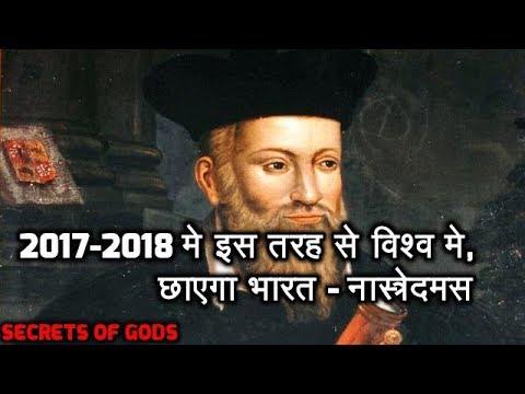 2017-2018 मे इस तरह से विश्व मे छाएगा भारत - नास्त्रेदमस. Nostradamus Predictions On India.