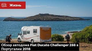 Обзор автодома Fiat Ducato Challanger 288 в Португалии 2018