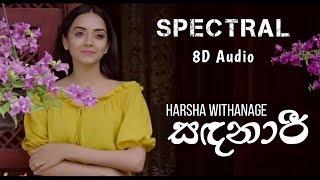 Sandanari (8D Audio)  - Harsha Withanage | Yasas Medagedara | Wasawa Baduge