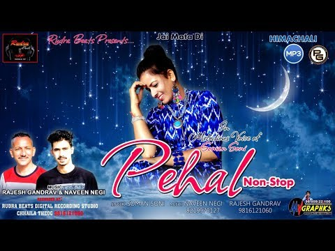 Latest Non Stop Pahari Song 2019:  PEHAL | Suman Soni | Official Video | PahariGaana