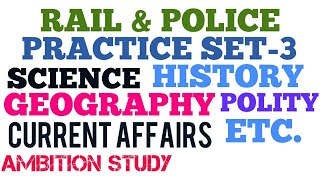 (ALL SUBJECT BASED PRACTICE SET-3) RAIL GROUP D, WBPOLICE,ASM, RAIL POLICE,SSC,CGL PRACTICE SET