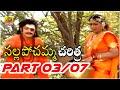 Nalla Pochamma Charitra || Telangana Devotional Movie || Part 03/07