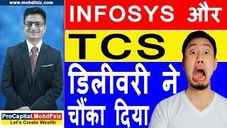 INFOSYS SHARE और TCS SHARE डिलीवरी ने चौंका दिया | INFOSYS SHARE LATEST NEWS | TCS SHARE LATEST NEWS