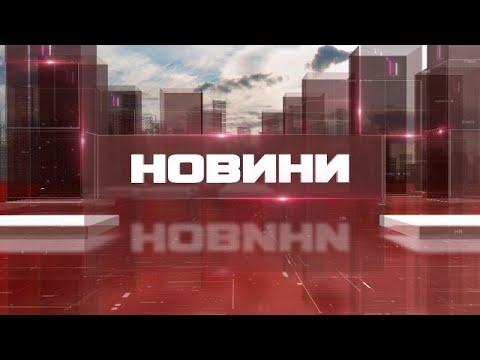 Телеканал «Центральний» • Новини 29.12.2020