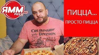 Обзор доставки пиццы ЯММ...Pizza