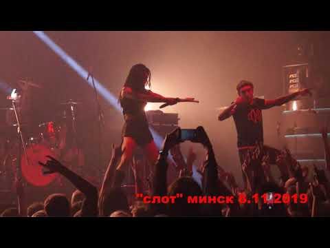 СЛОТ Минск 08.11.2019