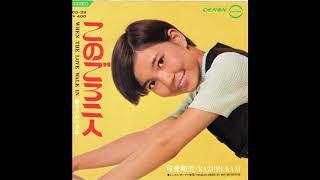「このごろ二人」 (1969.10) 作詞 : 橋本淳 作曲 : 筒美京平 (c/w 光...