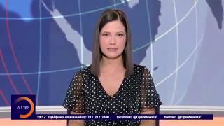 Κεντρικό Δελτίο 22/08/2019 | OPEN TV