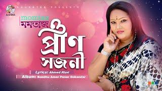 Momtaz - Pran Shojoni | Bondhu Amar Paner Dokandar | Soundtek