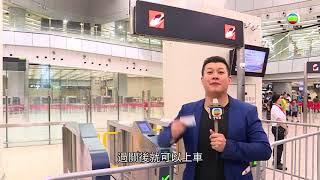 西九龍高鐵站正式開放 - 東張西望