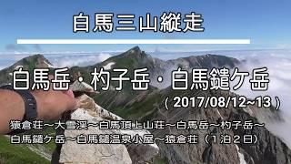 白馬三山縦走(白馬岳〜杓子岳〜白馬鑓ケ岳)2017/08/12~13