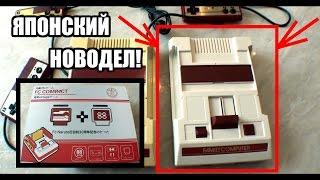 Чудеса новодела №14: ЯПОНСКИЙ новодельный Famicom!