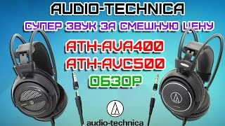 Audio-Technica ATH-AVA400, ATH-AVC500 Обзор