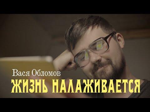 Вася Обломов - Жизнь налаживается - Ржачные видео приколы